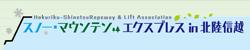 北陸信越山岳観光索道協会